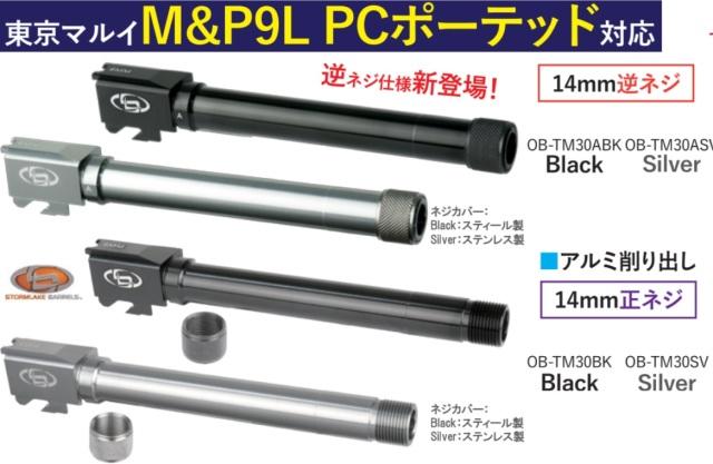 Detonator マルイM&P9L PC用Storm Lake アルミアウターバレル