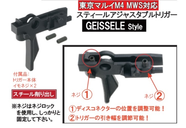 Gunsmodify マルイM4MWS用 Geissle タイプ アジャスタブルスティールトリガー