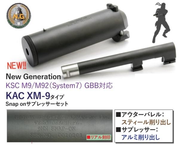 New Generation KSC M92(システム7)用KAC XM-9タイプサプレッサーセット