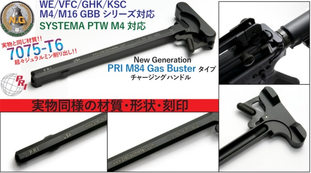 Newgeneration WE/VFC M4GBB用PRI PRI m84 Gas Busterタイプ7075アルミチャージングハンドル