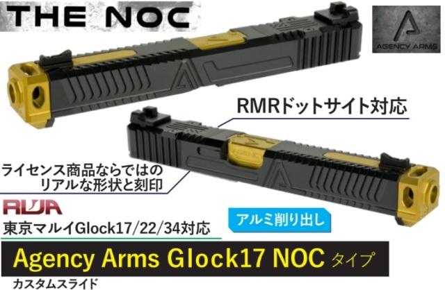 【特価】RWA マルイG17用Agency Arms NOCアルミスライドセット (Goldバレル)