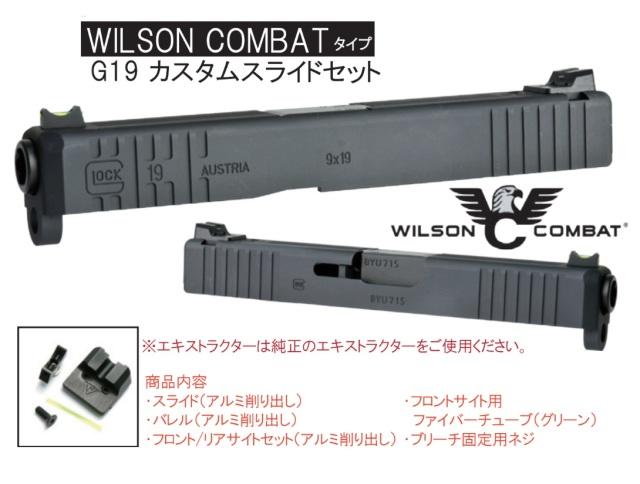 【即納】NOVA マルイG19用Wilson combat G19 スライドセット