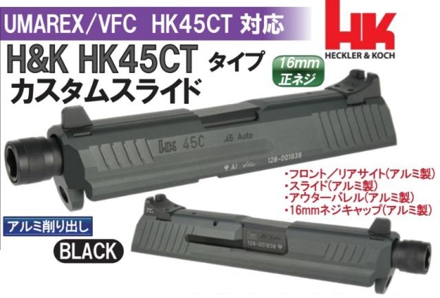 NOVA Umarex HK45CT用HK45CTスライドセット (16mm正ネジ)