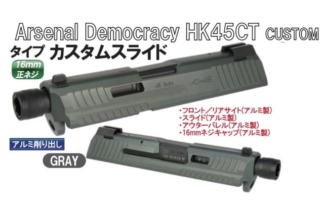 NOVA Umarex HK45CT用AD45CTスライドセット (16mm正ネジ)
