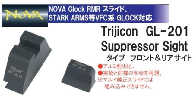 NOVA RMR Glockスライド用Trijiconタイプハイサイト