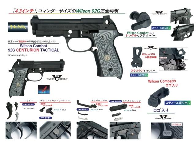 【特価】NOVA・RHT マルイM9A1用Beretta/Wilson 92G Centurion Tactical フルセットキット