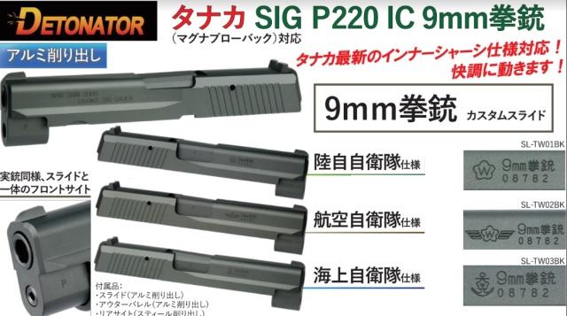 Detonator タナカ P220ICシリーズ用 9mm拳銃<自衛隊> スライドセット -BK