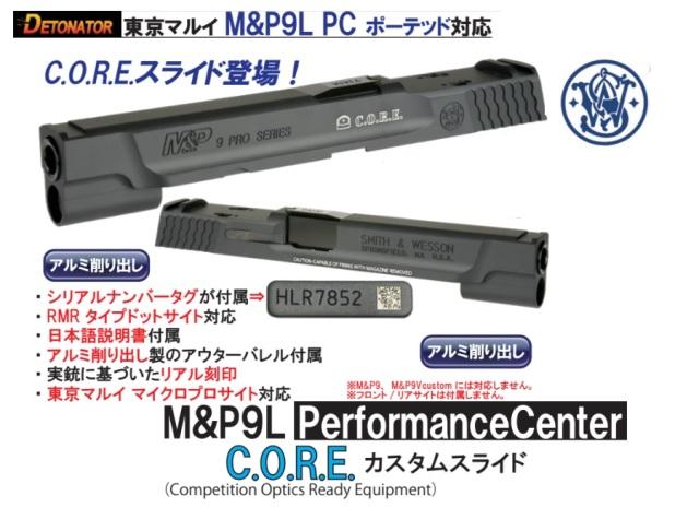 Detonator マルイM&P9L PC用S&W M&P9 PC C.O.R.E.スライドセット-BK