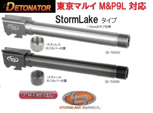 Detonator マルイM&P9L PC用Storm Lake アルミアウターバレル(14mm正ネジ付)