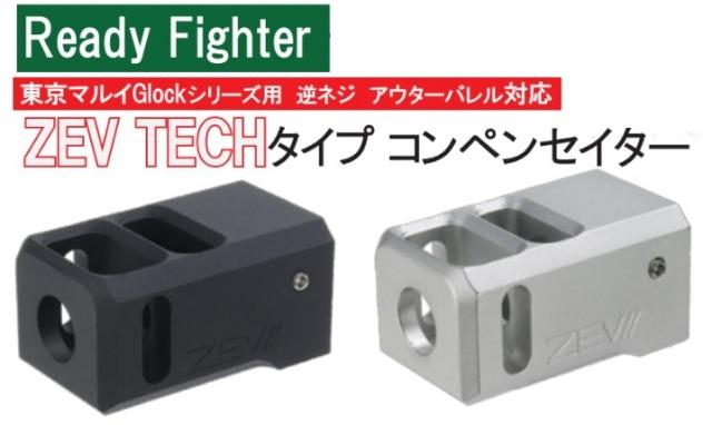 Ready Fighter Glock14mm逆ネジ対応 ZEVTechアルミコンペンセイター