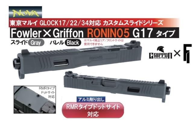 NOVA マルイG17用(TI/BK) FIxGriffon G17 RONIN05 アルミスライドセット