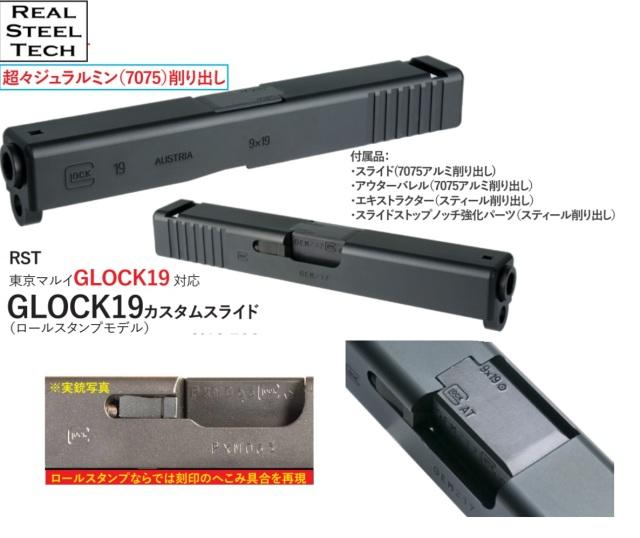 RST マルイG19用G19アルミ(7075)スライドセット(ロールスタンプモデル)