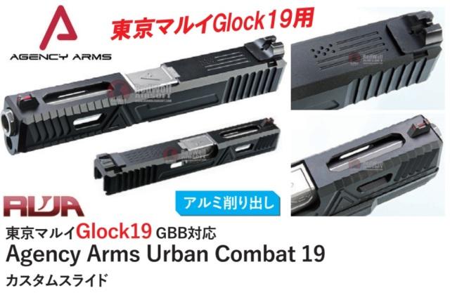 マルイG19用Agency Arms Urban Combat G19 スライドセット -Black