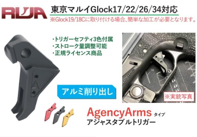 RWA マルイG17用Agency Armsトリガー -ブラック