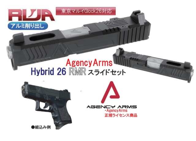 RWA/Gunsmodify Agency arms Urban Combat G26 スライドセット