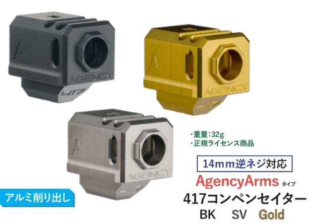 RWA マルイG17用(14mm逆) Agency Arms 417コンペンセイター
