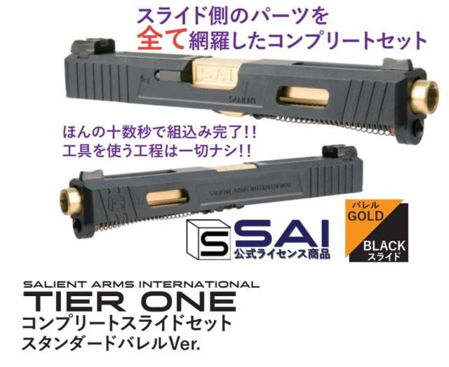 EMG マルイ/WE G17G3用SAI Tier1タイプスライドセット-BK
