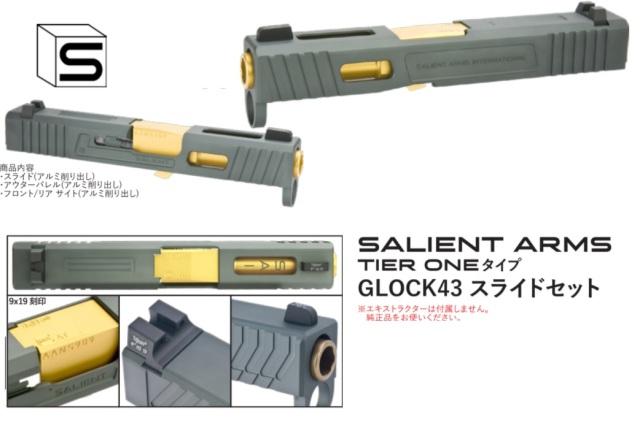 NOVA VFC G42用G43 SAI Tier1スライドセット-BK/GDバレル