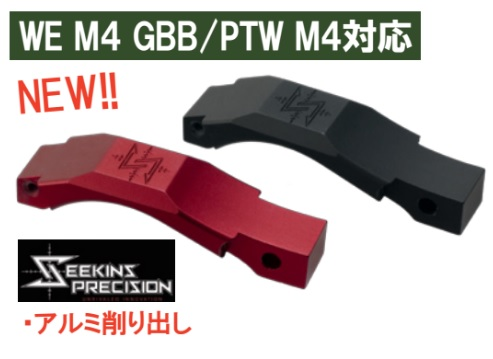 Angrygun WE M4 / PTW用 SPタイプトリガーガード