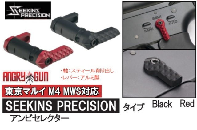 Angrygun マルイ M4 MWS 用 SPタイプアンビセレクター