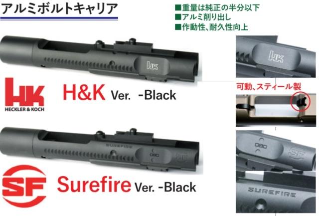 Angrygun マルイ M4 MWS用 SureFire OBC / H&K タイプアルミボルトキャリア