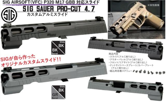 Bombaer SIG(VFC)P320用Pro-Cut P320(4.7inch)カスタムスライド