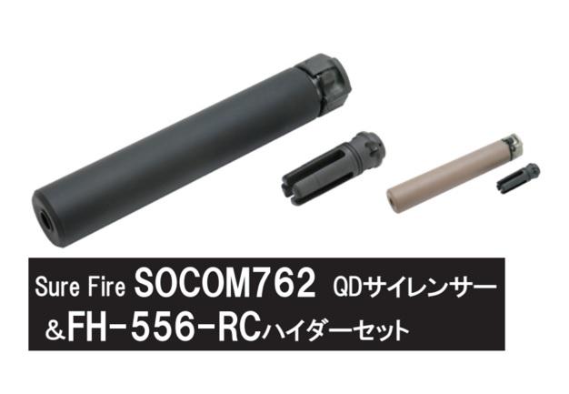 Angrygun SUREFIRE SOCOM762 QDサプレッサー & ハイダーセット