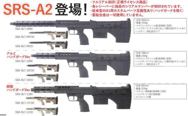 Silverback Airsoft Desert Tech SRS A2 エアコッキングスナイパーライフル