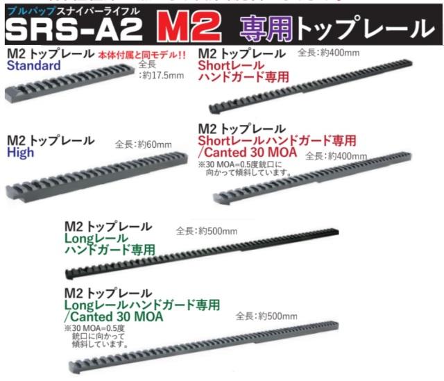 Silverback Airsoft SRSA2-M2専用20mmトップレール