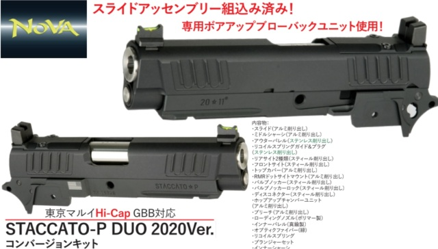 NOVA マルイHi-Cap用STACCATO-P DUO 2020Ver.コンバージョンキット