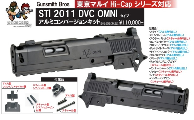 Gunsmith bros マルイハイキャパ用RMR対応 STI DVC Omni Comp コンバージョンキット