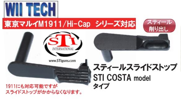 Wiitech マルイハイキャパ用STI Costaモデルタイプスライドストップ