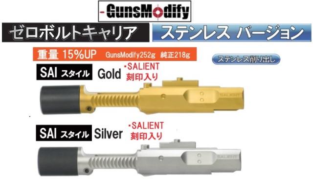 Gunsmodify マルイM4MWS用 ステンレスボルトキャリア