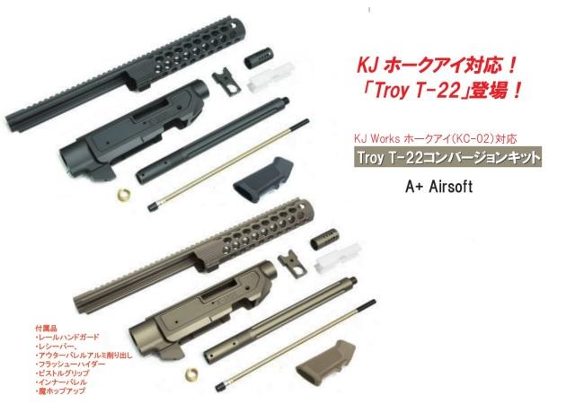 A+ KJ KC02用Troy T-22 コンバージョンキット