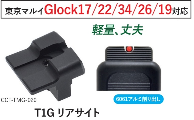 COWCOW Technology マルイG17/19/22/26/34用10-8タイプ アルミリアサイト