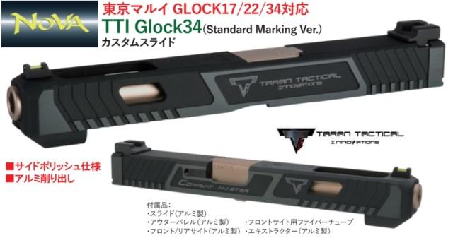 【再入荷】NOVA マルイG17用TTI Glock 34 スライドセット -サイドポリッシュブラック