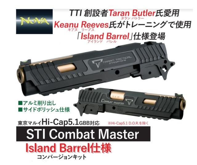 NOVA マルイハイキャパ5.1用TTI/STI Combat Master (Island Barrel仕様)コンバージョンキット