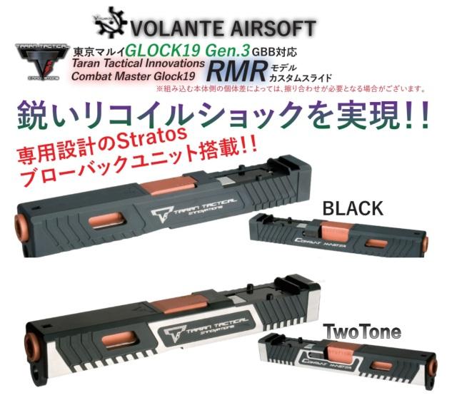 Volante Airsoft マルイG19用TTIカスタムスライド(専用Stratosユニット付属)
