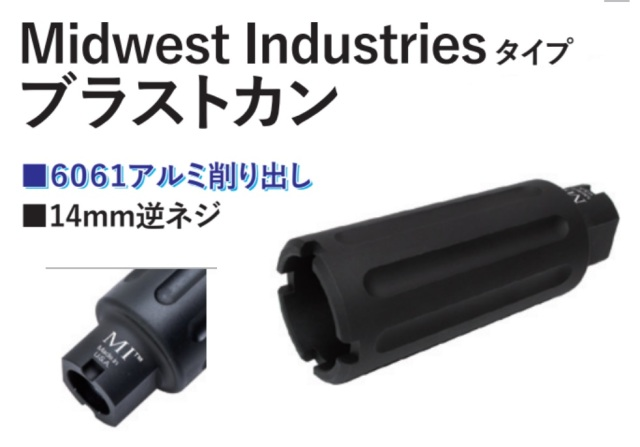 WII TECH MIDWESTタイプブラストカン 14mm逆ネジ