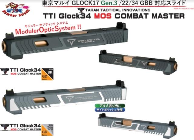 Bomber airsoft マルイG17G3用G34 TTI(RMRモデル)カスタムスライド