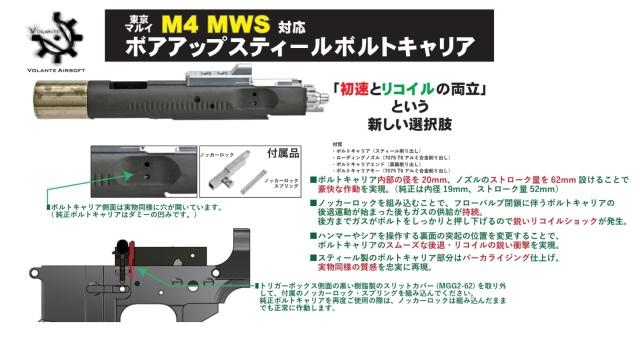 Volante Airsoft マルイM4MWS用ボアアップスティールボルトキャリアセット