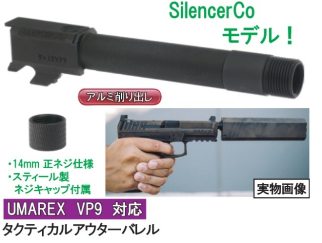 Ace1 arms Umarex VP9用 Silencerco タクティカルアウターバレル(14mm正ネジ)