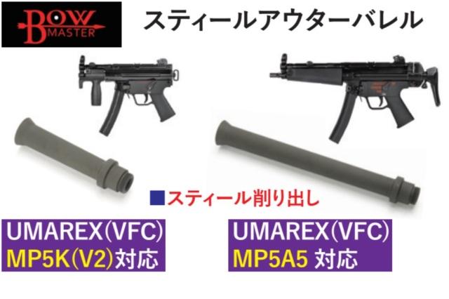 Bow master VFC MP5K/MP5A5(V2)用スティールアウターバレル