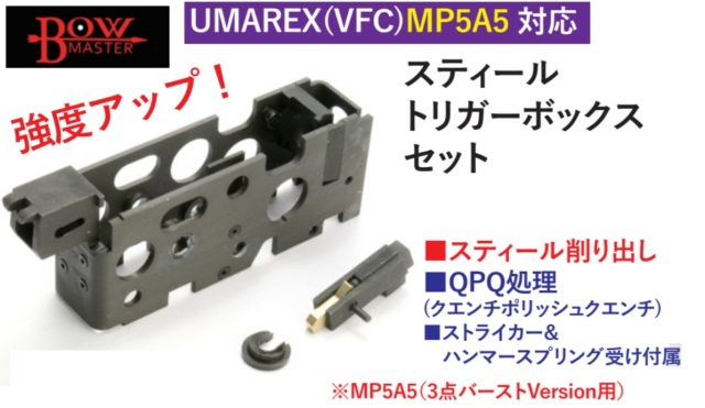 Bow master  VFC MP5A5用スティールトリガーボックス