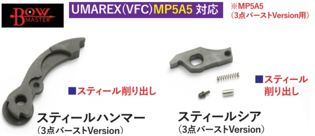 Bow master  VFC MP5A5(3点バースト)用スティールシア/ハンマーセット