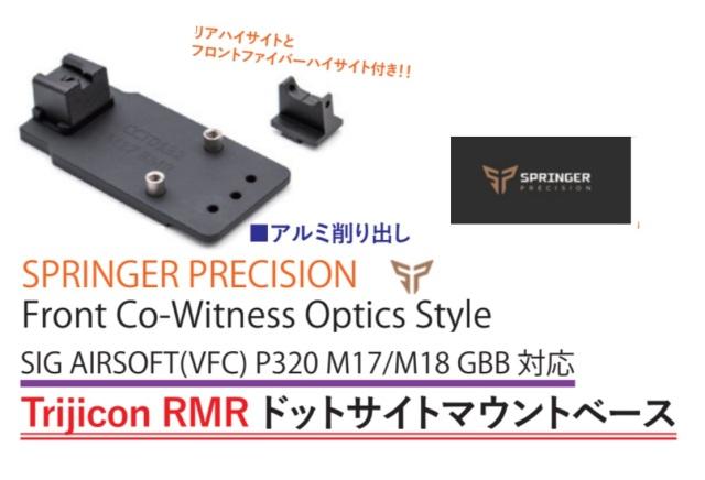 C&C tac SIG(VFC)M17/M18用SP Front Co-WitnessタイプRMRマウントセット