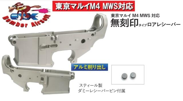 Bomber Airsoft マルイM4 MWS用アルミロアレシーバー(無刻印/Silver)