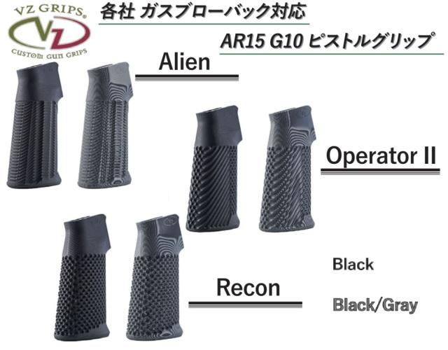 VZ Grips AR15  G10グリップ (フルサイズ)