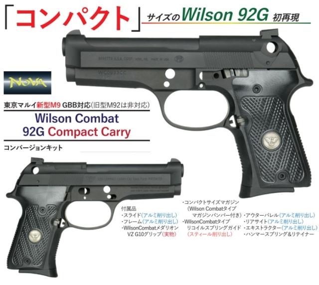 NOVA マルイM9A1用Beretta/Wilson 92G Compact Carry コンバージョンキット -Matt Black