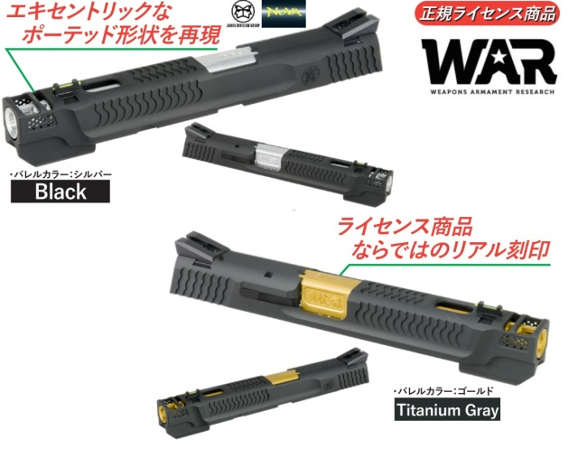 "NOVA マルイM&P9用 WAR Afterburner M&P9 5""スライドセット"